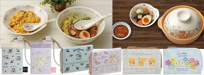 ほっこりキャラクター食器/財布&パスケース