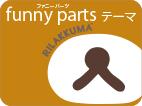 funny partsテーマ