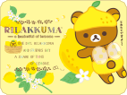 リラックマ「フレッシュレモン」テーマ