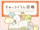 「すみっコぐらし図鑑」テーマ