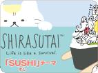 しらす隊「SUSHI」テーマ