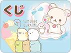 リラッくじ パート43/すみっコくじ パート14