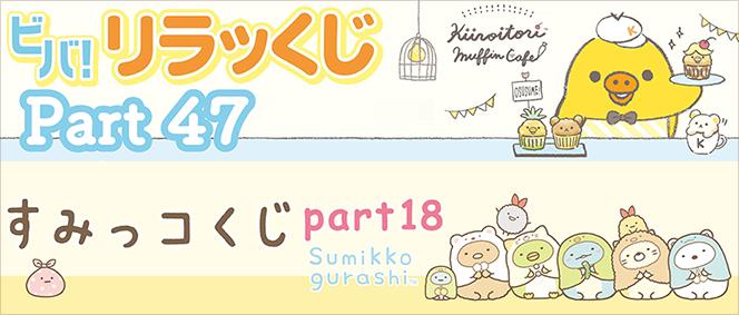 リラッくじ パート47/すみっコくじ パート18