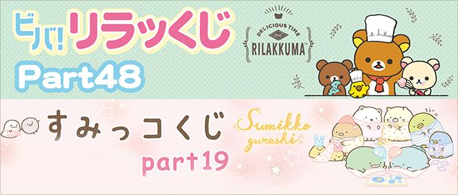 リラッくじ パート48/すみっコくじ パート19