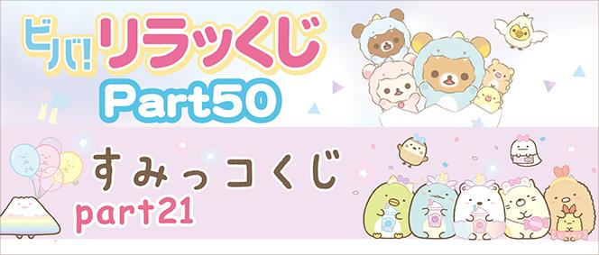 リラッくじ パート50/すみっコくじ パート21