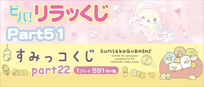 リラッくじ パート51/すみっコくじ パート22
