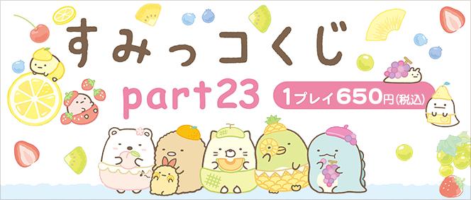すみっコくじ パート23