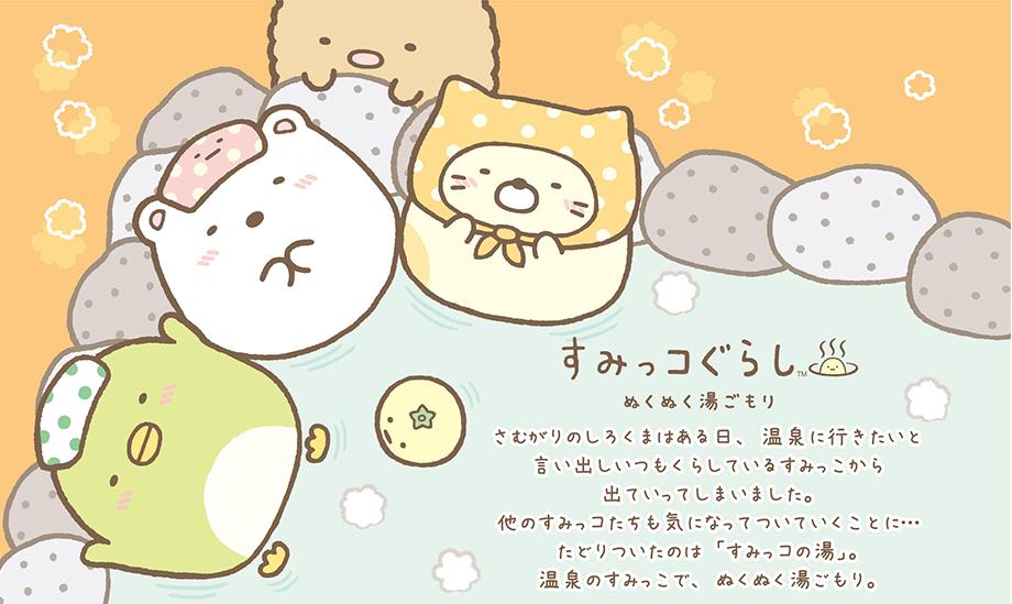 Sumikko Gurashi : 塗り絵 無料 キャラクター : 無料