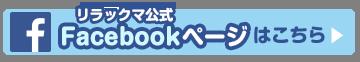 リラックマ公式FacebookページOPEN!