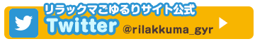 リラックマ公式TwitterOPEN!