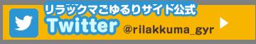 リラックマ公式TwitterOPEN!