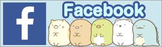 サンエックス公式facebook