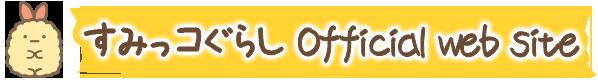 すみっコぐらし Official web site