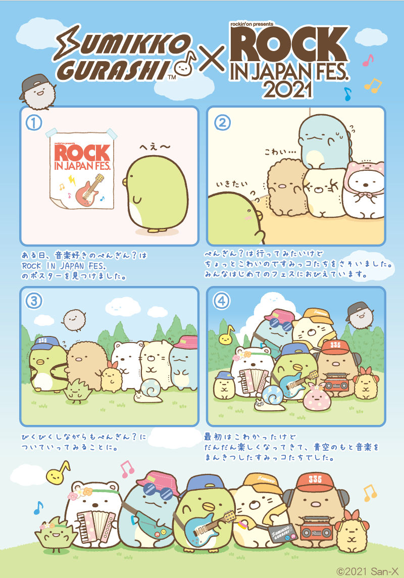 0618up_Rock_in_ROCKINJAPAN_story.png
