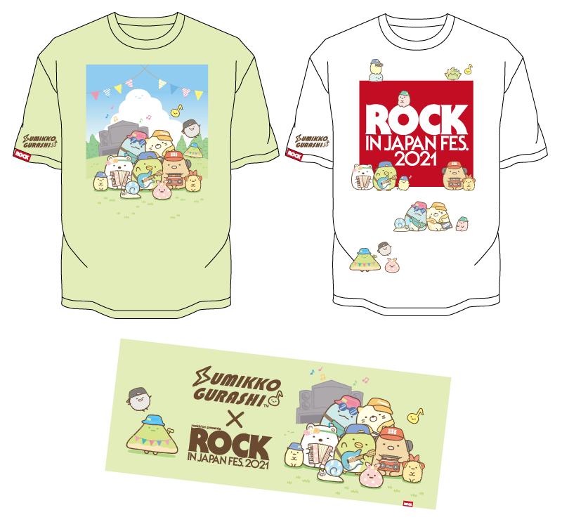0618up_Rock_in_Rock_goods.png