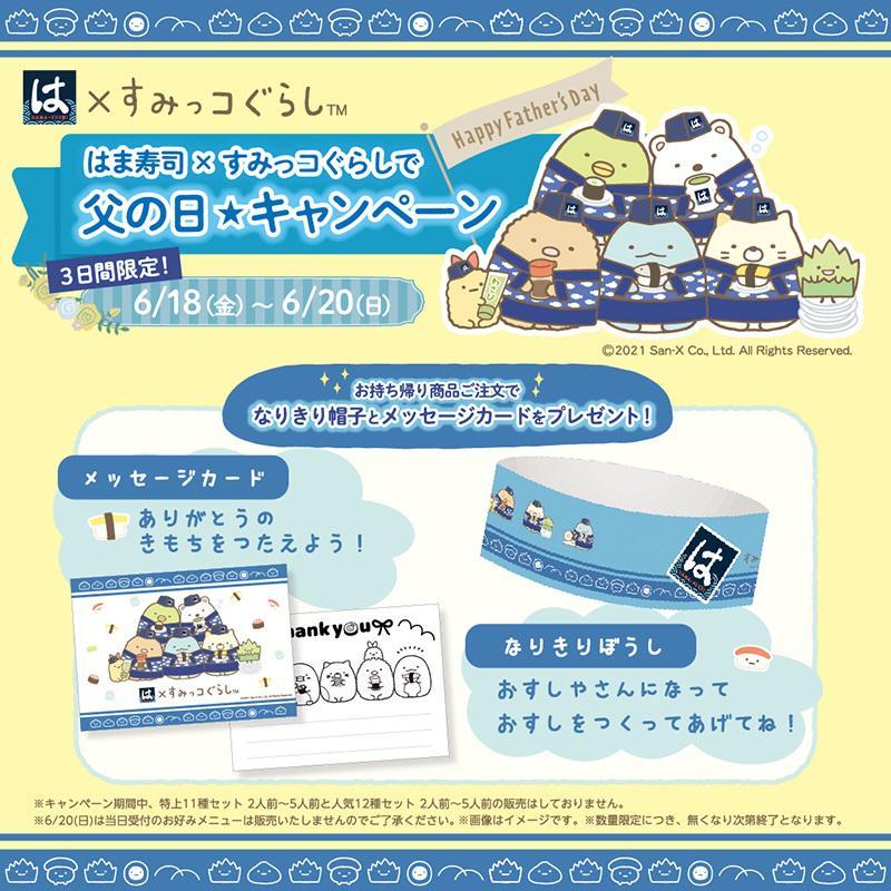 0618up_hamazushi_HamaSumikko_banner_800_800px.jpg