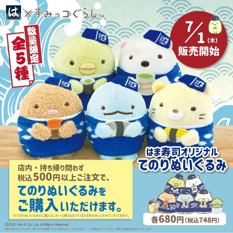 0622up_hamazushi_HS_banner_release_800_800_A.jpg