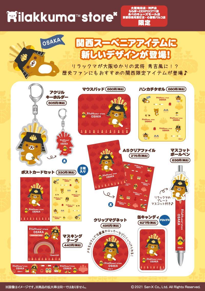 0629up_RKS_kansai_souvenir_item_pop.jpg