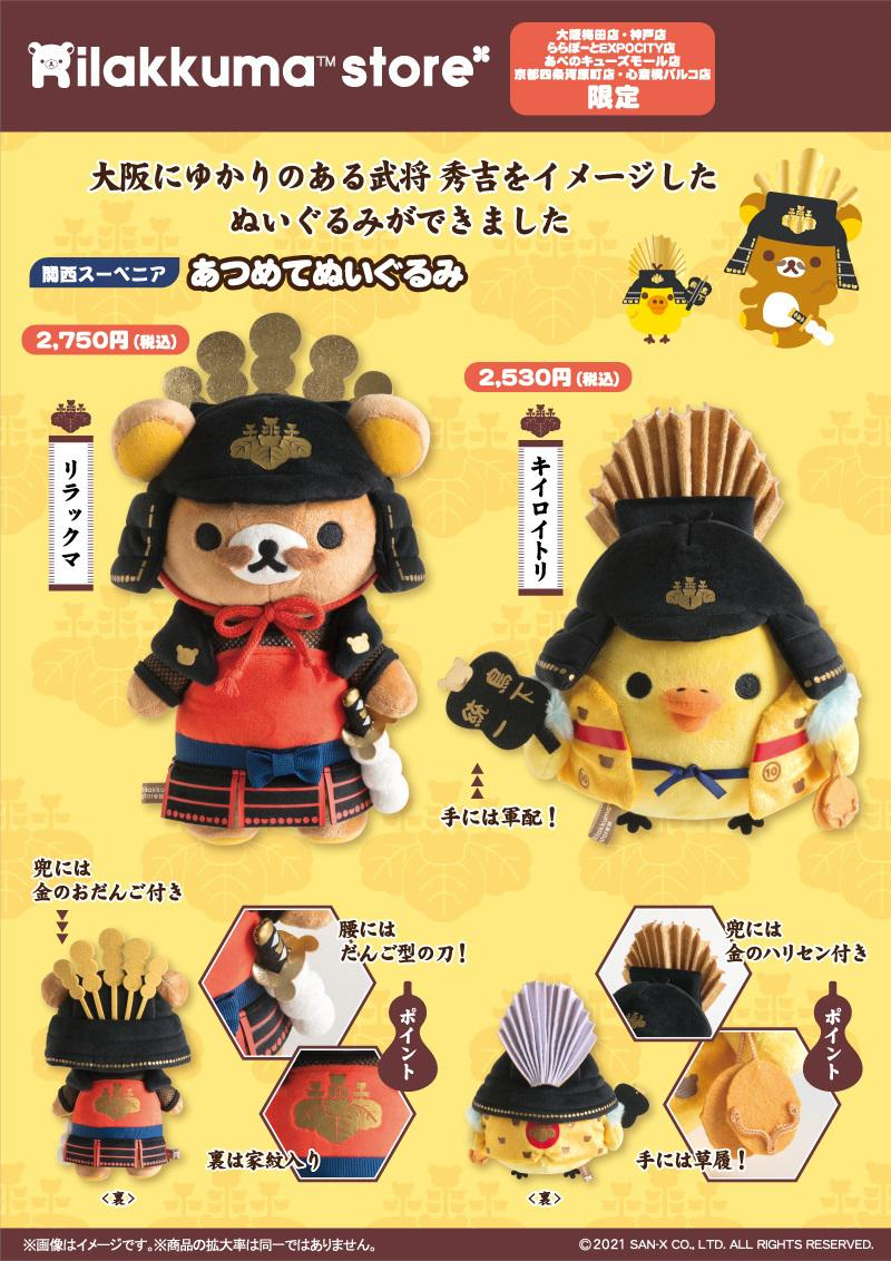0629up_RKS_kansai_souvenir_nuigurumi_pop.jpg