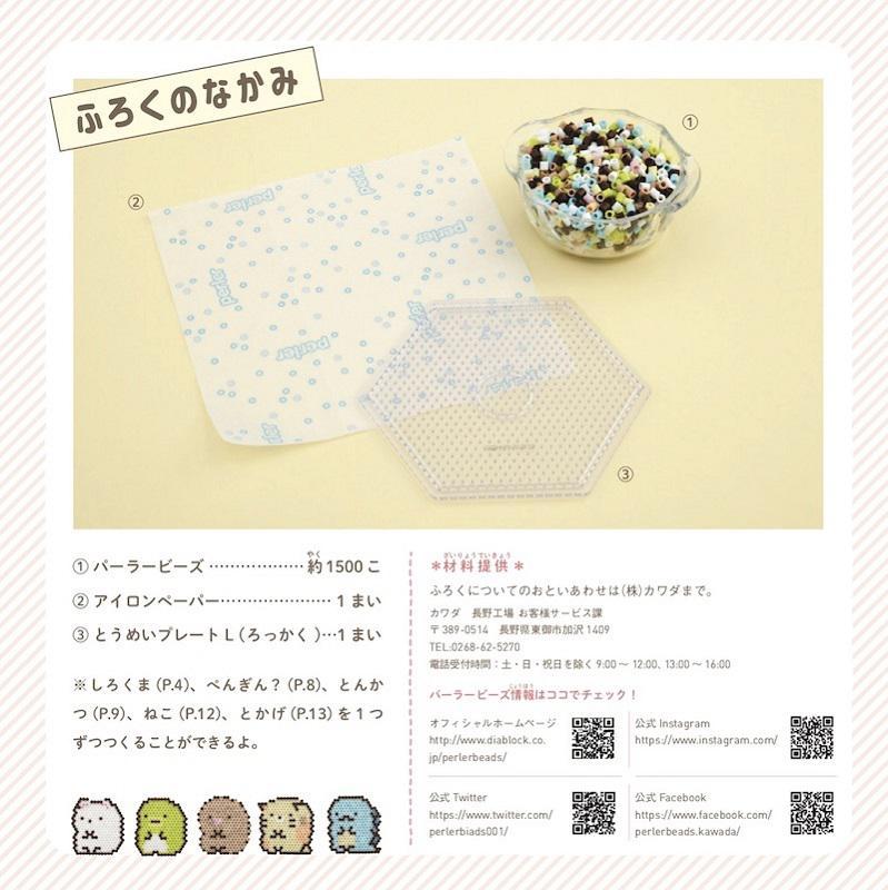 0705up_iron_beads_furoku.jpg