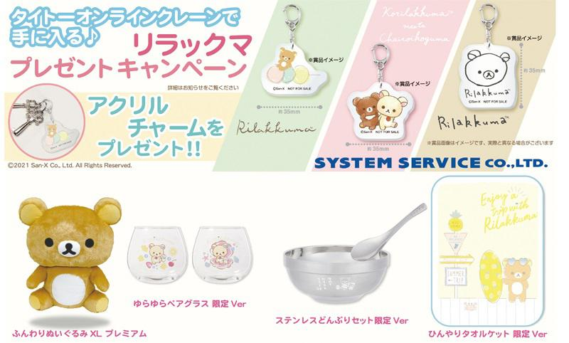 0708up_system_gazou01.jpg