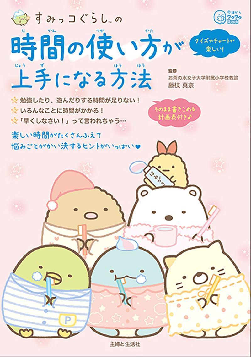 0709up_jikanno_tsukaikata_coverjikan_1.jpg
