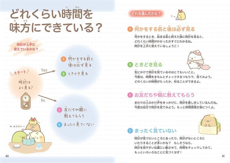 0709up_jikanno_tsukaikata_p40-41_2.jpg