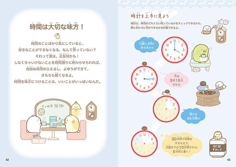 0709up_jikanno_tsukaikata_p42-43_3.jpg