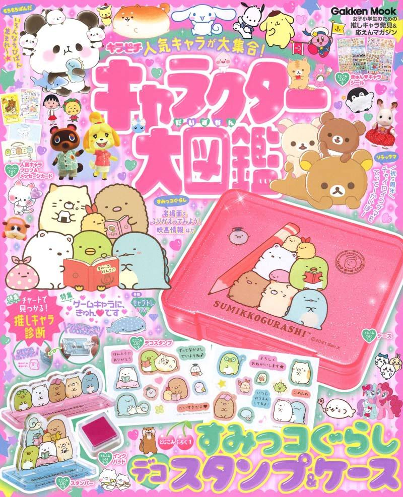 0714up_charazukan_gazou1.jpg