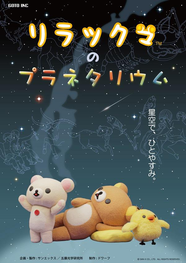 0720up_RK_planetarium_Rilakkuma_poster.jpg