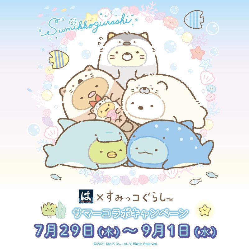 0726up_hamazushi_SG_gazou1.jpg
