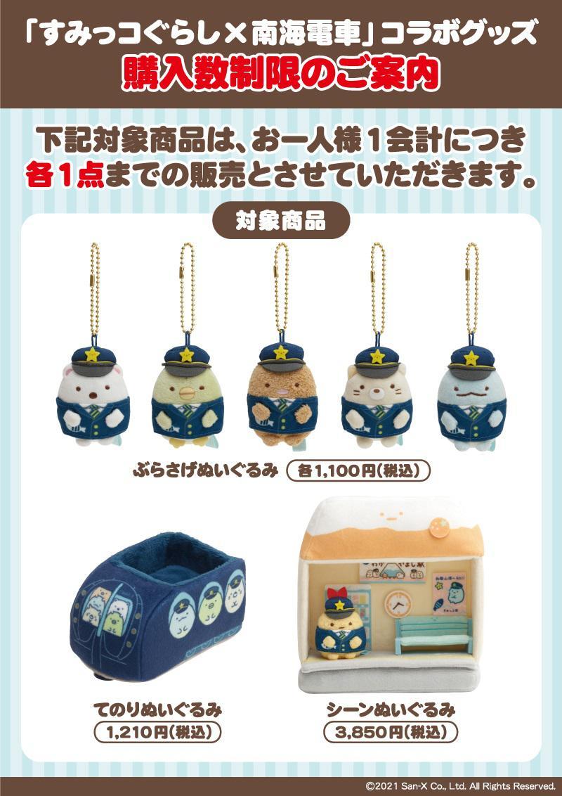 0728up_SGSblog_nankaidentetsu_Livepocketblog.jpg
