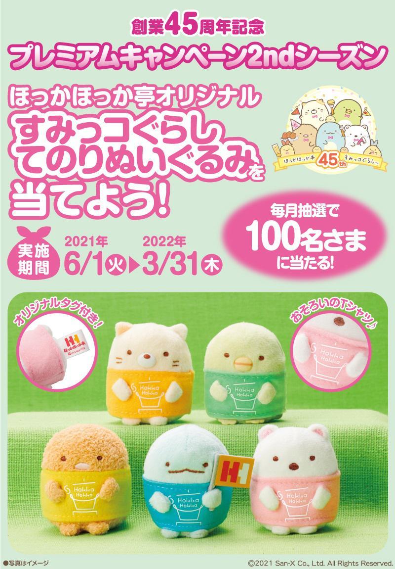 0728up_hokkatei_blog_02.jpg