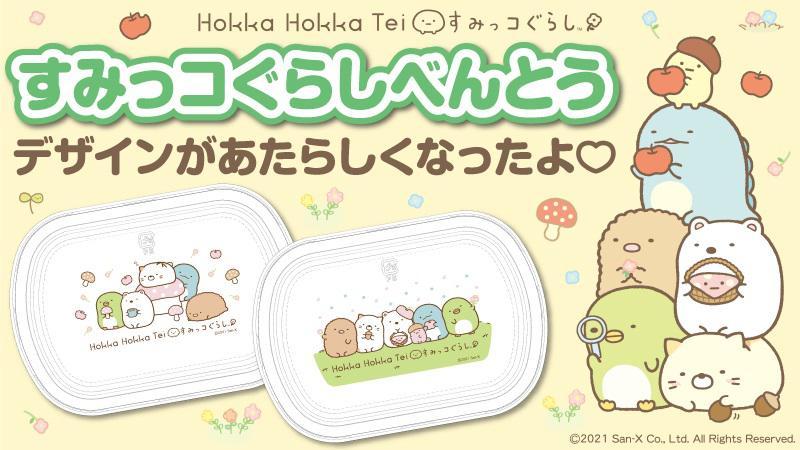 0728up_hokkatei_blog_03.jpg