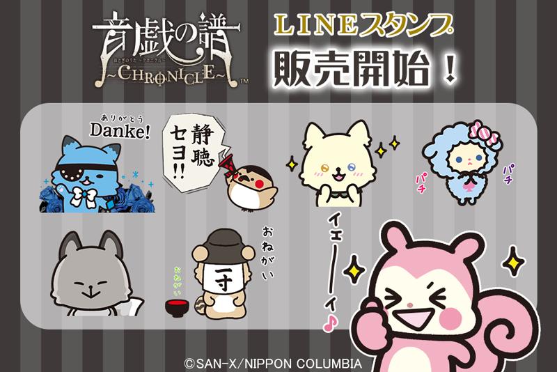 0817up_otogi_LINEstamp_blog1.png