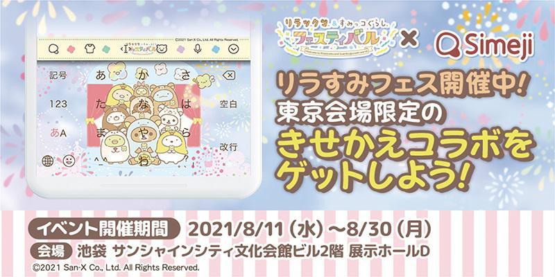 0818up_RilaSumi_Simeji_rilasumi.jpg