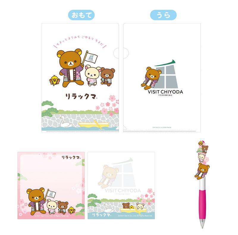 0819up_RK_chiyoda_chiyodaku_goods0818.jpg
