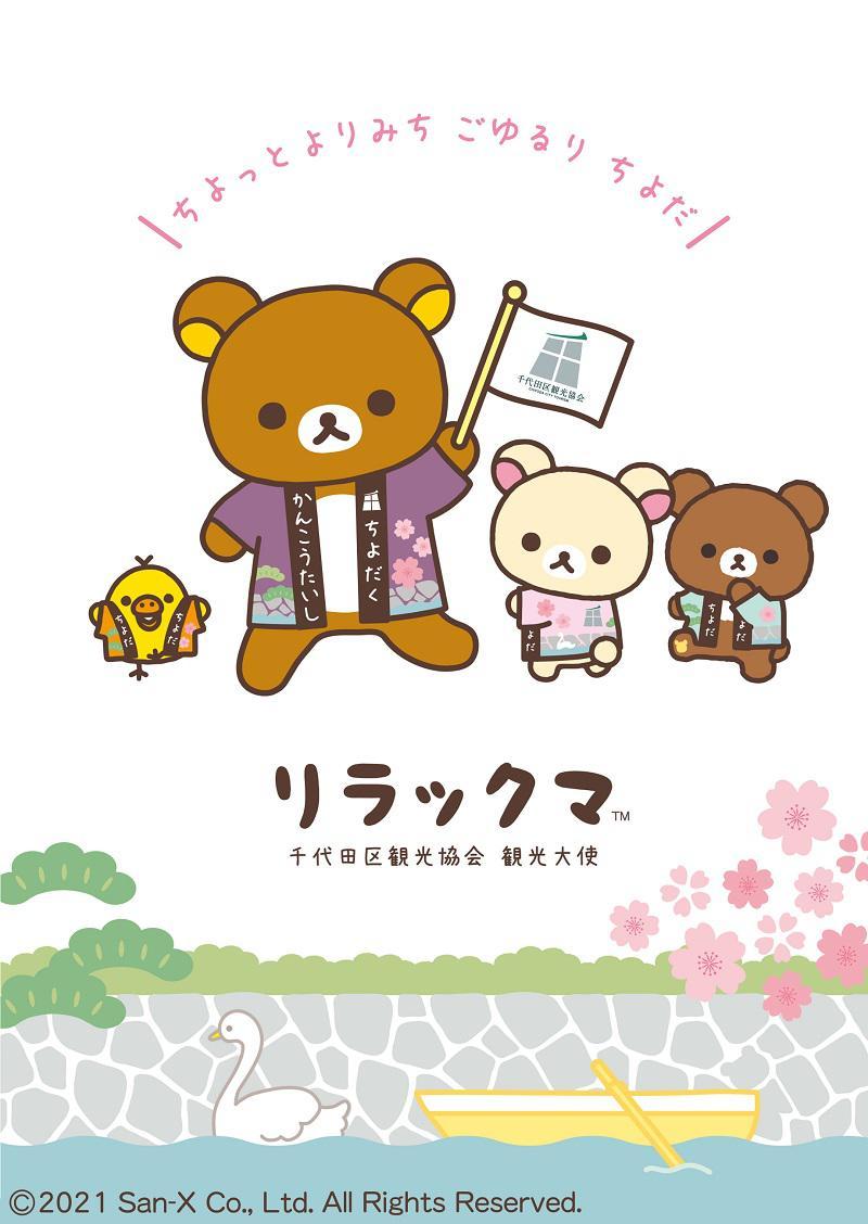 0819up_RK_chiyoda_rila_chiyoda1_0818.jpg
