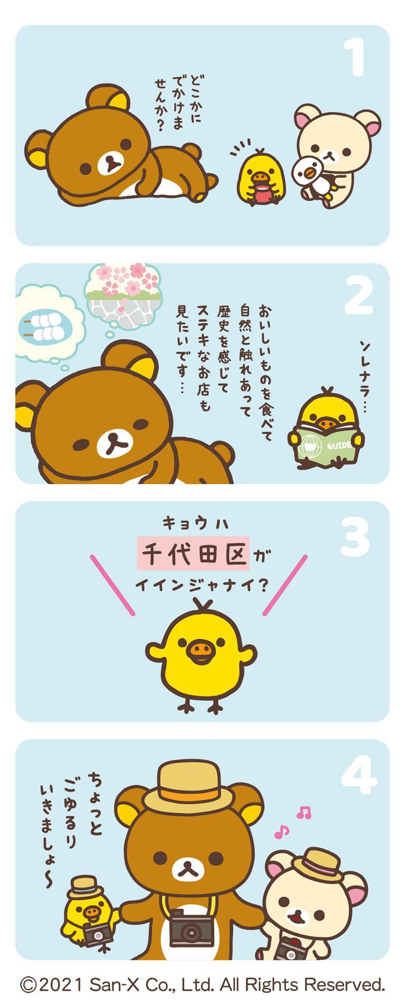0819up_RK_chiyoda_rila_chiyoda2_0818.jpg