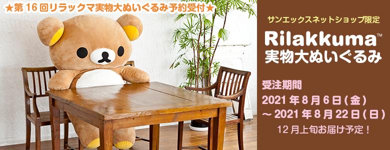 0819up_jitsubutsu_nuigurumi_1.png
