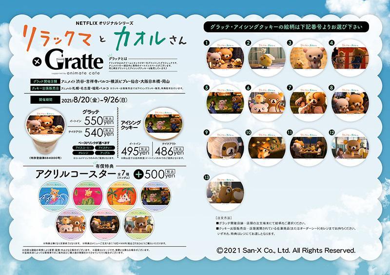 0825up_Gratte_gratte02.jpg