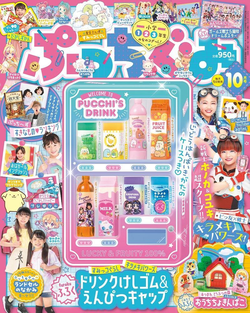 0902up_hyoushi_pucchi10.jpg
