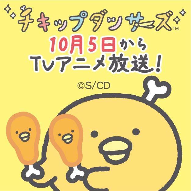 0903UP_chickip_gazou210827_1.jpg