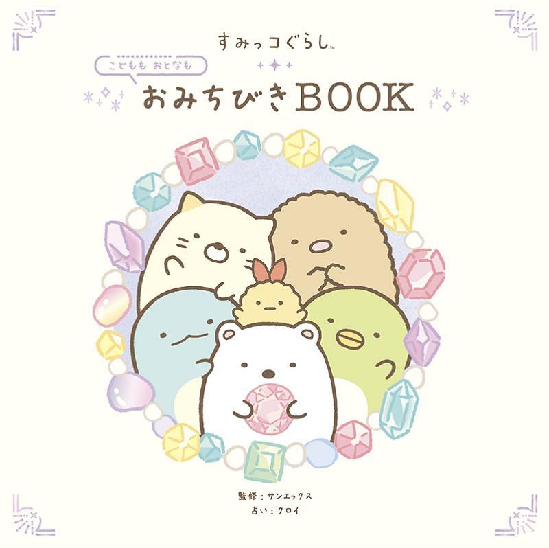 0908up_omichibiki_cover_800.jpg