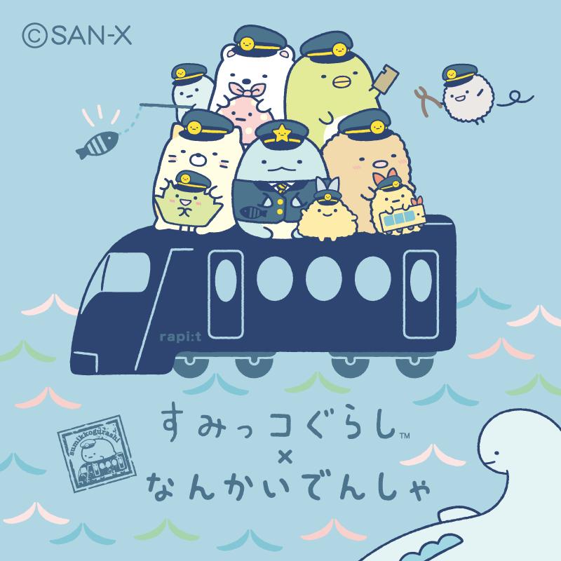 0930up_SG_nankai_banner800_800.png
