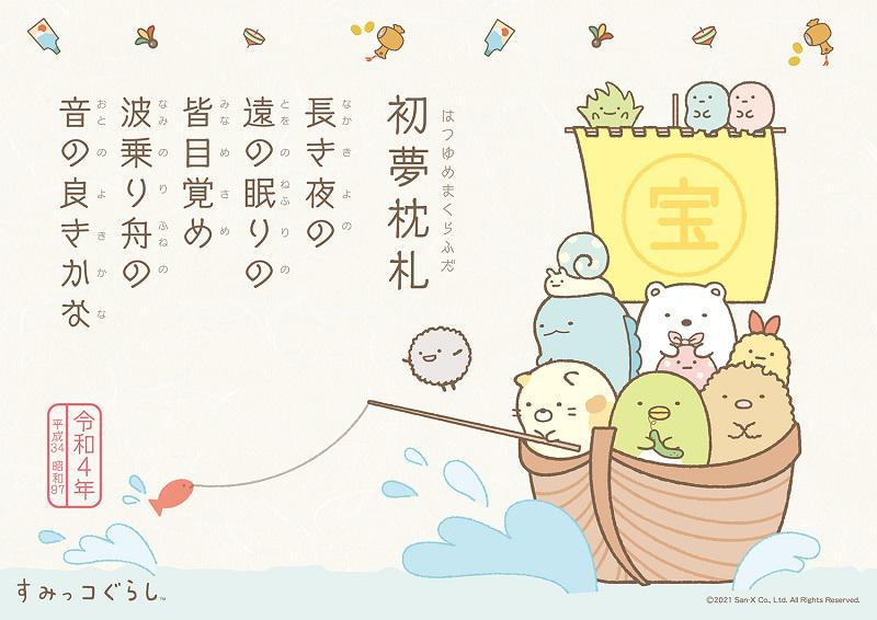 1006up_SG_hatsuyume_Yume1.jpg