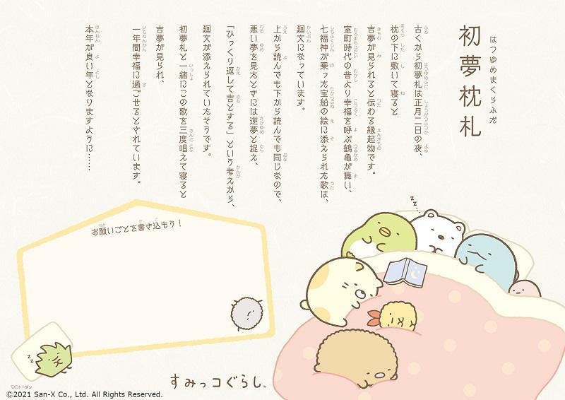 1006up_SG_hatsuyume_Yume2.jpg