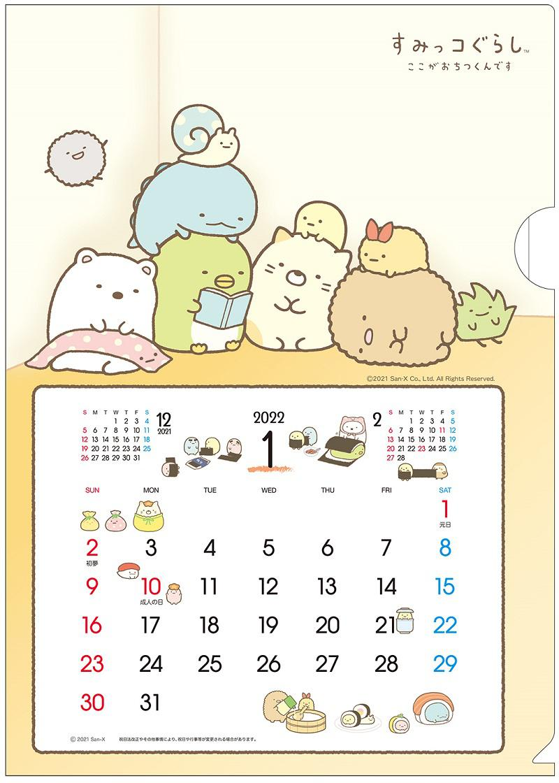 1006up_SG_hatsuyume_Yume5.jpg