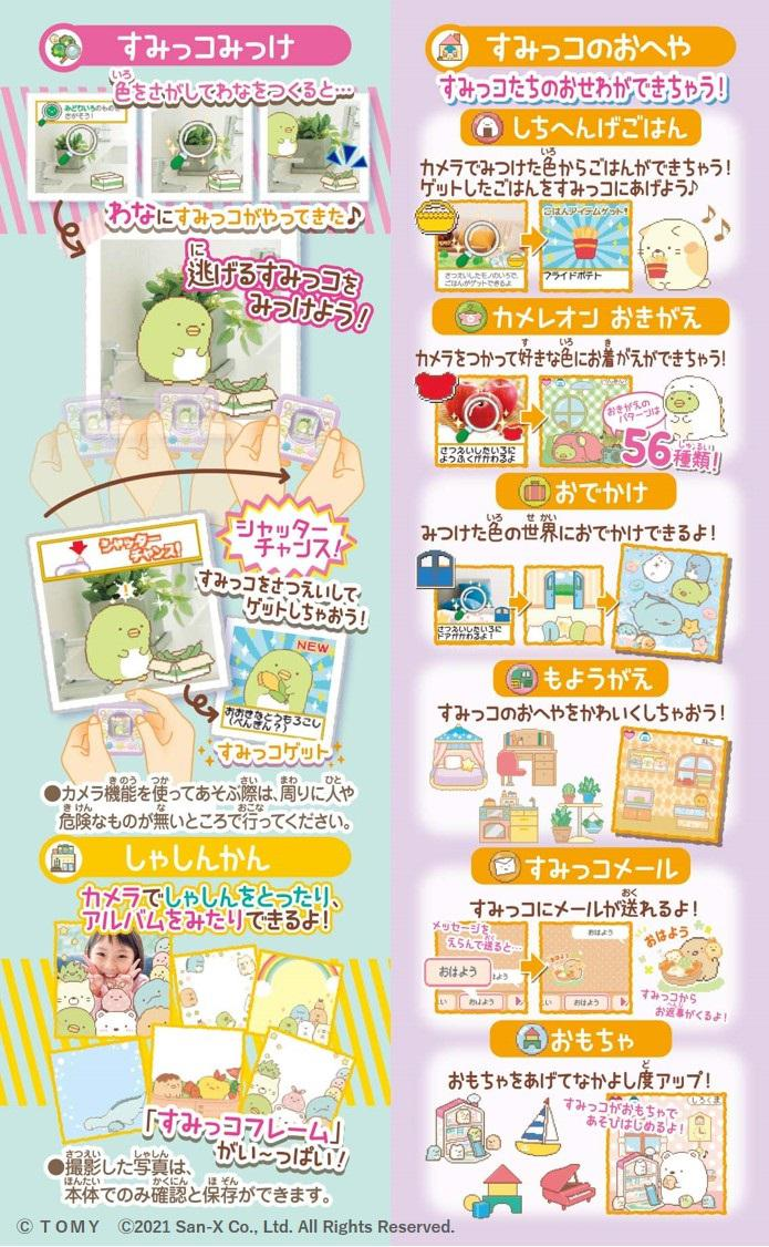 1008up_SG_takaratomy_gazou2.jpg