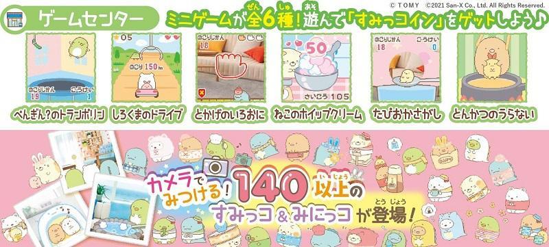 1008up_SG_takaratomy_gazou3.jpg